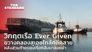 วิกฤตเรือ Ever Given ขวางคลองสุเอซใกล้คลี่คลาย หลังส่วนท้ายของเรือกลับมาลอยลำ