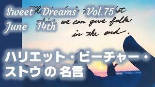 Sweet Dreams vol.75 ~ハリエット・ビーチャー・ストウの名言~
