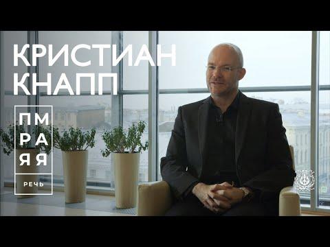 Straight Talk: Christian Knapp / Кристиан Кнапп (русские субтитры)