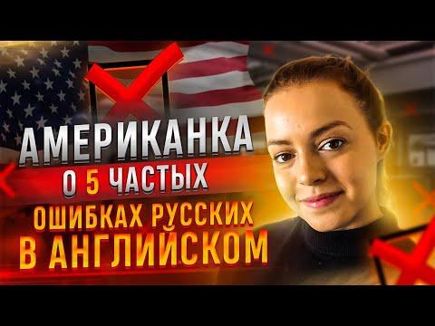 Американка о 5 Частых Ошибках Русских в Английском