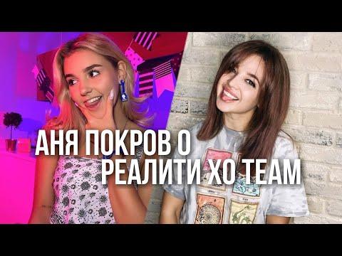 АНЯ ПОКРОВ О РЕАЛИТИ XO TEAM 😱 // Miller Eva