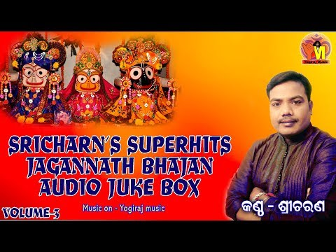 Super Hit Devotional Songs by yogiraj Music /Best of Sricharan 2017