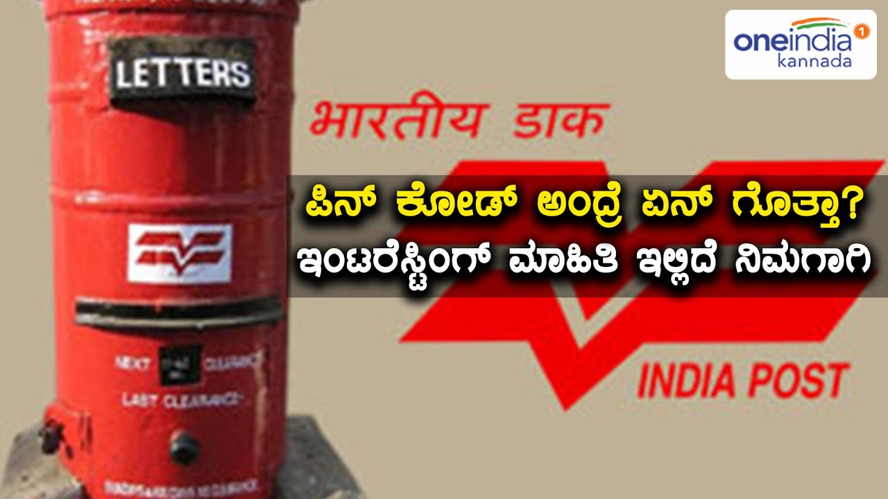 Pincode  Know The Full Form & An Interesting Fact   Oneindia Kannada