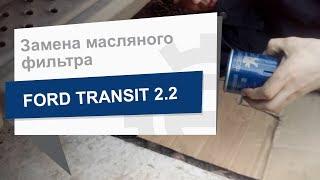 Замена масляного фильтра Citroen/Peugeot 98 088 678 80 на Ford Transit