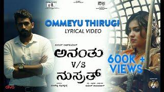 Ananthu V/s Nusrath - Ommeyu Thirugi (Lyric Video) | Vinay Rajkumar | Sunaad Gowtham | Ninada Nayak