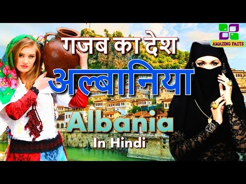 अल्बानिया गजब का देश // Albania awesome country