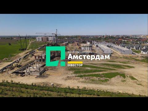 ЖК Амстердам: хід будівництва, травень 2021