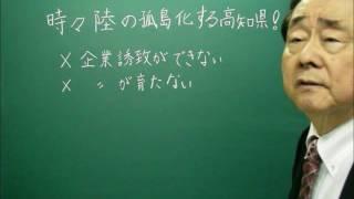 四国経済新聞・世直し新聞 時々陸の孤島化する高知県!