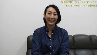 2018年7月7日(土)よこすか芸術劇場で行う藤原歌劇団「ドン・ジョヴァ...