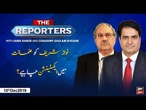 The Reporters   Sabir Shakir   ARYNews   10 December 2019
