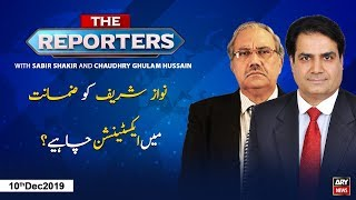 The Reporters | Sabir Shakir | ARYNews | 10 December 2019