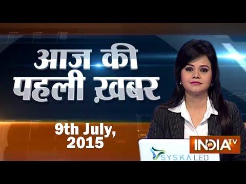 India TV News : Aaj Ki Pehli Khabar | July 09, 2015 | India Tv