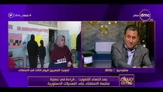 مساء dmc - بعد انتهاء التصويت .. قراءة في عملية متابعة الاستفتاء على التعديلات الدستورية