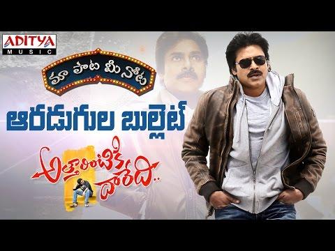 "Aaradugula Bullet Song With Telugu Lyrics ||""మా పాట మీ నోట""|| Pawan Kalyan, Samantha"