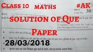 solution of class 10 maths Question paper 2018 CBSE Board