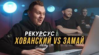 РЕКУРСУС #5: Юрий Хованский vs. ЗАМАЙ #vsrap