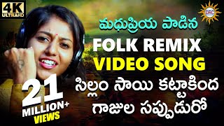 Silam Sai Kattakinda Folk Video Song | Flok  Dj Song | Madhu Priya | Disco Recording Company