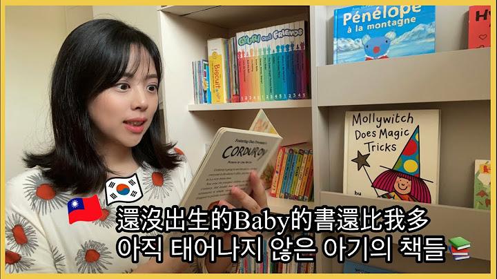 신생아 북샤워/ 책장 정리 하기│一起來整理寶寶收納書櫃~│懷孕日記♥