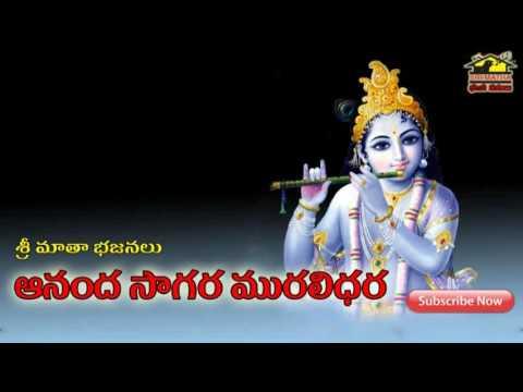 Aananda Sagara Muralidhara || Telugu Bhajans || Musichouse27