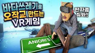 바다쓰레기로 뗏목에서 탈출하는 VR게임 - 샘앤댄 (s…