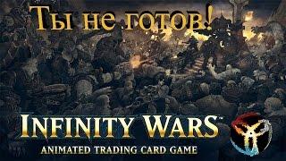 Infinity Wars - русская карточная онлайн игра (Стрим)