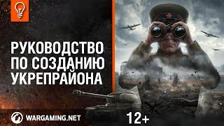 Руководство по созданию Укрепрайона [World of Tanks]