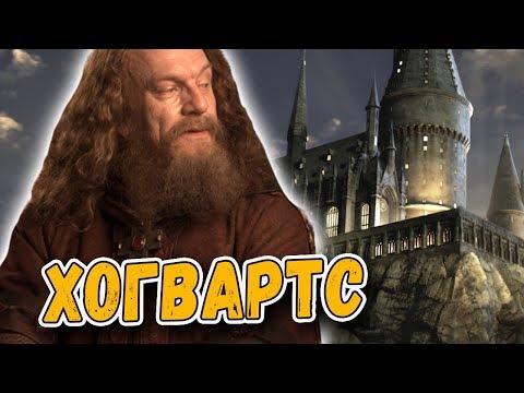 Годрик Гриффиндор УБИВАЛ маглов а Слизерин был хороший Гарри Поттер и Интересные Факты
