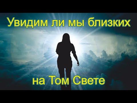 Жизнь после смерти | Увидим ли мы близких на Том Свете