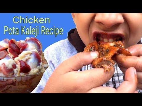 Chicken Pota Kaleji Recipe   Pota Kaleji  