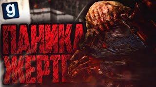 ПАНИКА И ЖЕРТВА! ► Garry's Mod - Zombie Survival