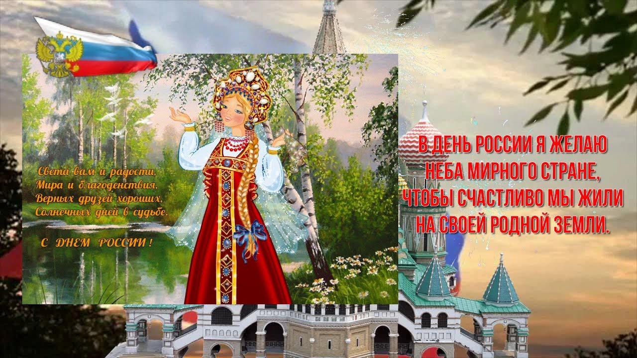 День россии смс поздравление фото 936