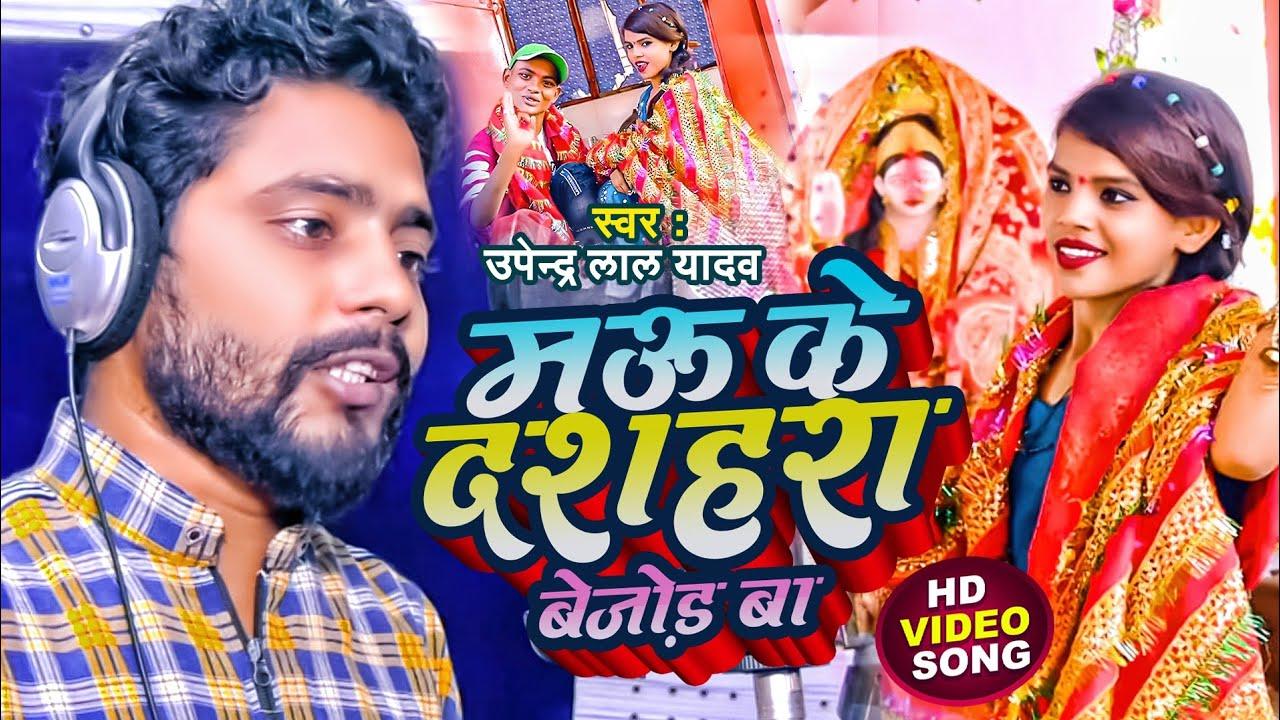 Download #Video   #Upendra Lal Yadav Devigeet   Mau Ke Dashahara Ho   मऊ के दशहरा हो   Superhit Devigeet 2021