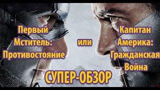Первый Мститель: Противостояние или Капитан Америка: Гражданская война. Обзор