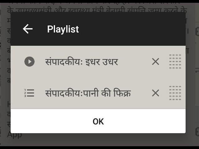 8 July 2017 | ऑडियो संपादकीय हिंदी | जनसत्ता | Jansatta audio editorial | hindi