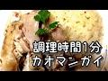 【タイ料理】超簡単!カオマンガイの作り方~Thai food~