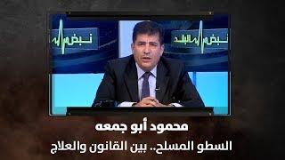 محمود أبو جمعه - السطو المسلح.. بين القانون والعلاج