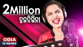 HALADI GINA SONG MAKING || BAJRANGI || AMLAN, ANUBHA
