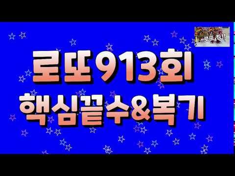 로또913회  필독 핵심수!!  & 복기!!