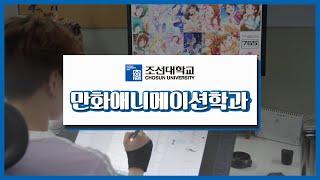 조선대학교 학과 안내(2탄) 만화애니메이션학과