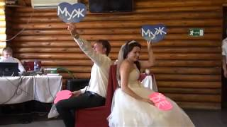 Свадебный конкурс жениха и невесты