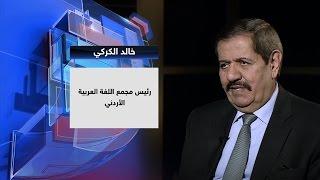 رئيس مجمع اللغة العربية الأردني في حديث العرب