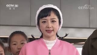 《大手牵小手》 20210111 走进神木(二)|CCTV少儿 - YouTube