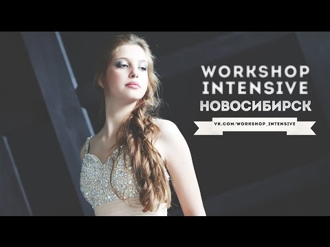 Workshop Intensive Novosibirsk