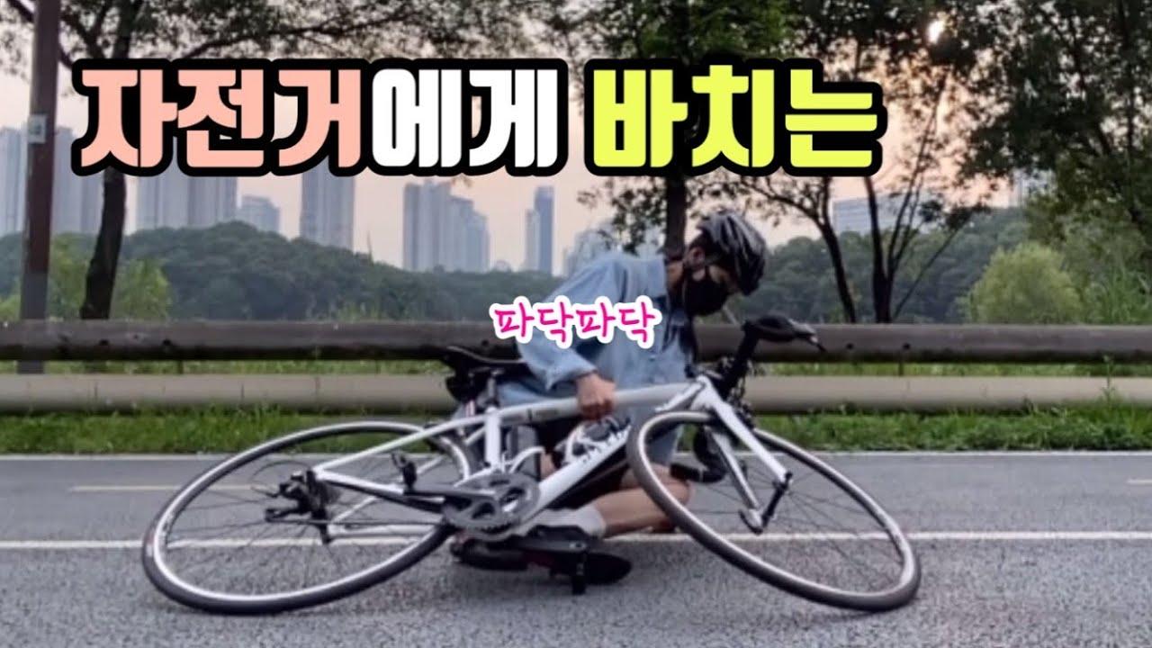 자전거에게 바치는