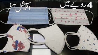 Best Face Mask for Kids N95 Mask for Children price in Pakistan Face mask for Babies Schools