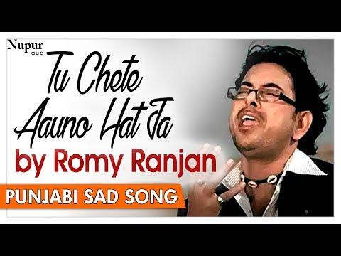 Tu Chete Aauno Hat Ja - Romy Ranjan - Superhit Punjabi Sad Songs - Nupur Audio