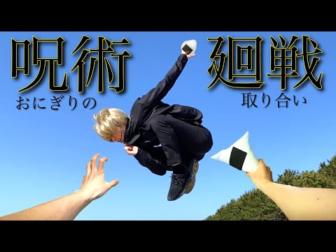 【呪術廻戦】おにぎりの取り合い【パルクール】jujutsukaisen
