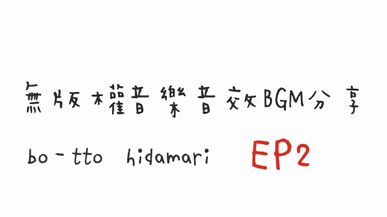 琪琪(*´∀`)|無版權音樂BGM分享 EP2
