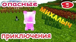 ч.09 Minecraft Опасные приключения - Пикап мастер