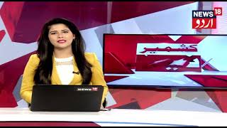 Kashmir: Youth Are Opting For Fashionable Clothes During Winters | Jan 5, 2019 | News 18 Urdu